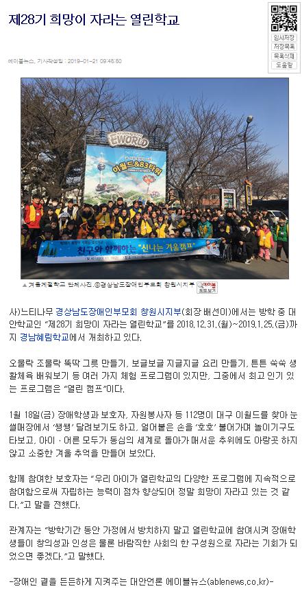 열린학교 캠프 기사.png